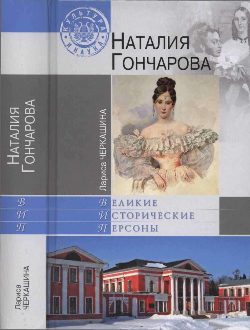 пушкин знакомство с наталией николаевной