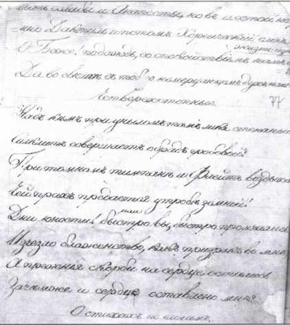 Наталия Гончарова