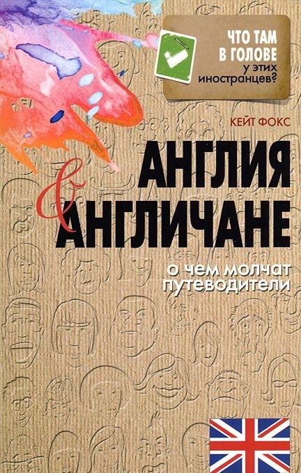 Книга  Англия и англичане. О чем молчат путеводители 97f21fb50e7