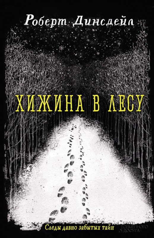 Тени Черного леса