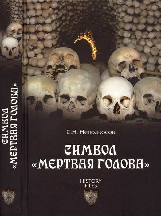 Череп на одежде значение надгробные плиты надписи в киевская