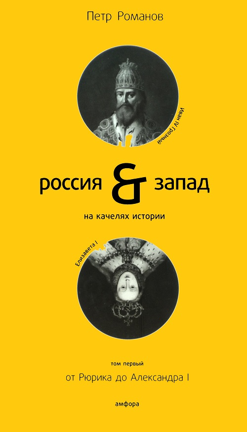 Россия & Запад на качелях истории. Том первый. от Рюрика до Александра I