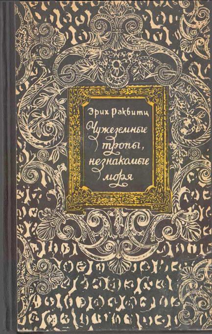 Книга В устьях и в море