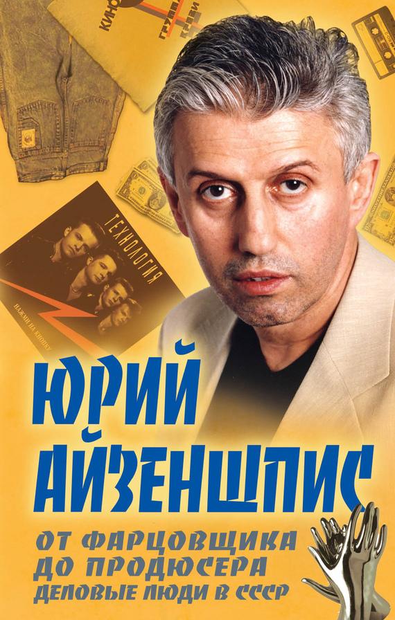 От фарцовщика до продюсера. Деловые люди в СССР