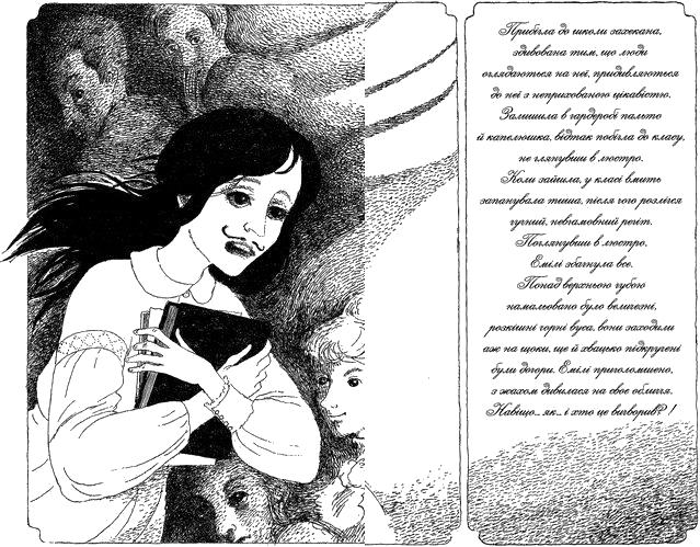 Книга  Емілі виростає 6b840ea6e8c83