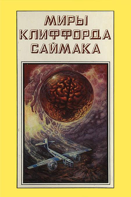 Миры Клиффорда Саймака. Книга 17