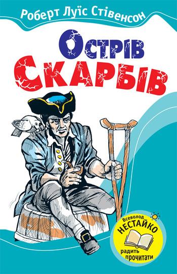 Острів Скарбів (переклад Кузнєцова Л.)