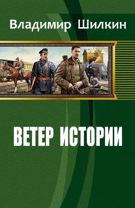 ШИЛКИН ВЕТЕР ИСТОРИИ 2 СКАЧАТЬ БЕСПЛАТНО