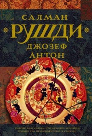 Джозеф Антон