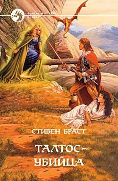 Талтос убийца