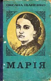Марiя