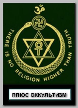 Плюс оккультизм