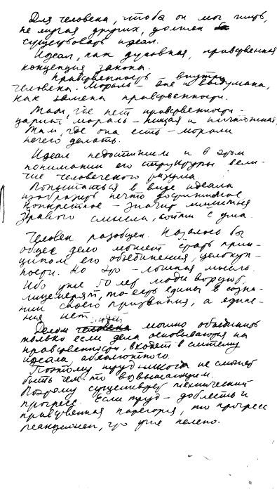 Мартиролог. Дневники