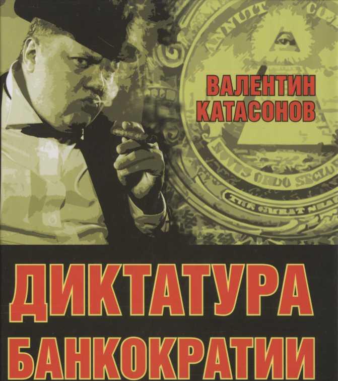 Диктатура банкократии.