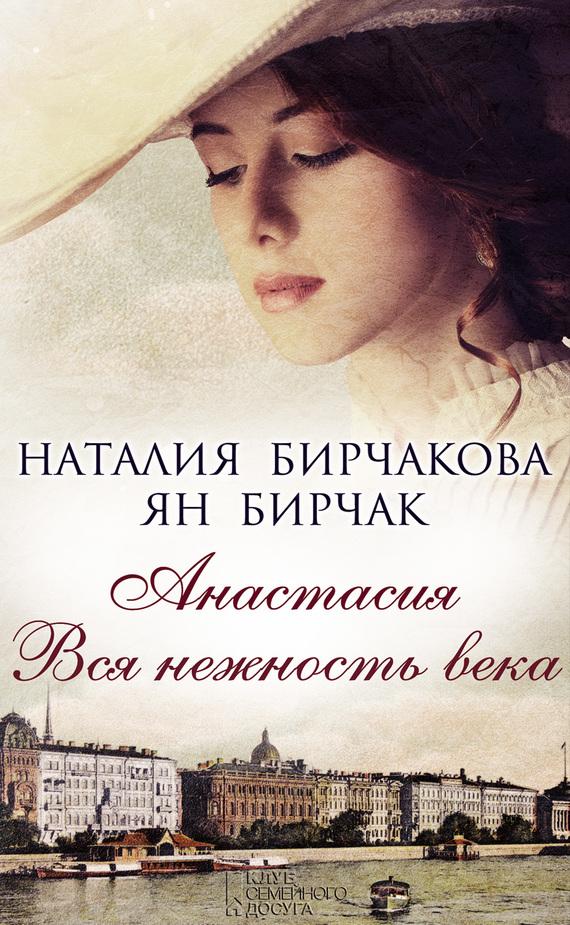 Анастасия. Вся нежность века (сборник)