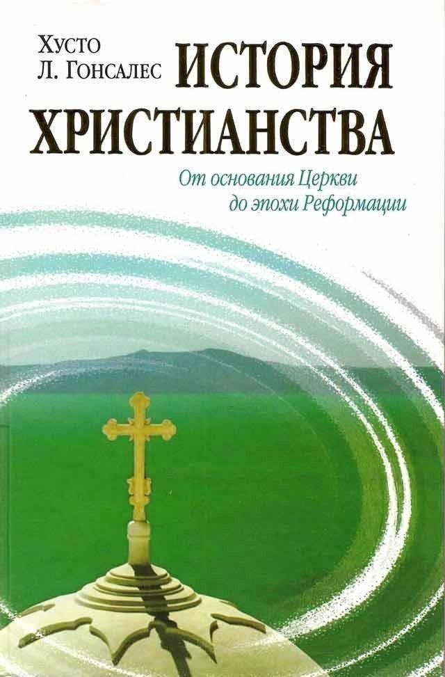 Книга христианский досуг скачать