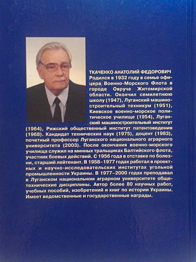 Знаменитые украинцы