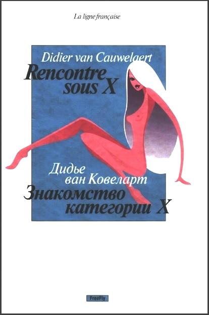 Знакомство категории X