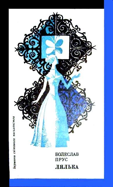Книга  Лялька 81f7cba255567