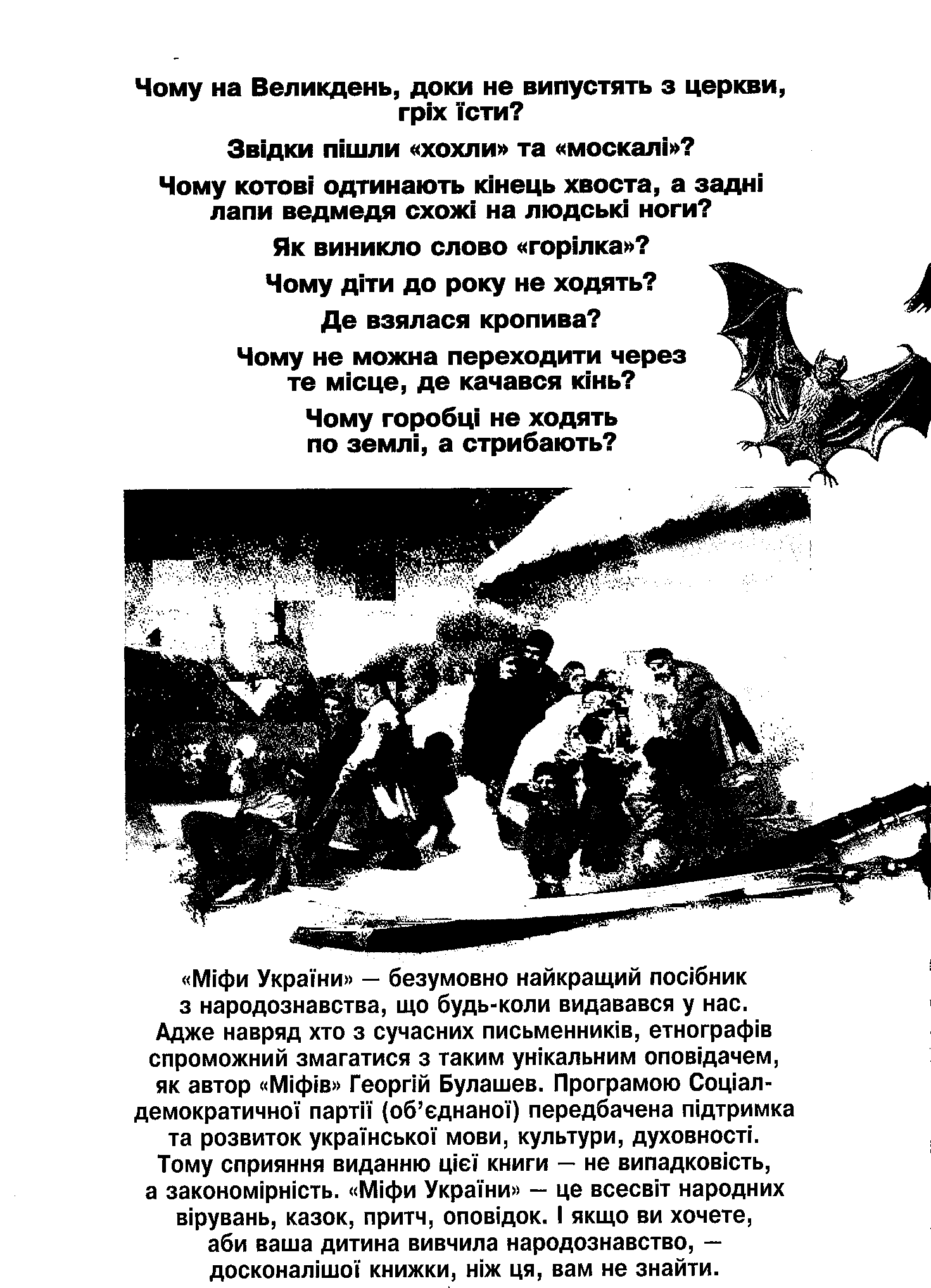 Книга  Міфи України 09eccb4e47f0e