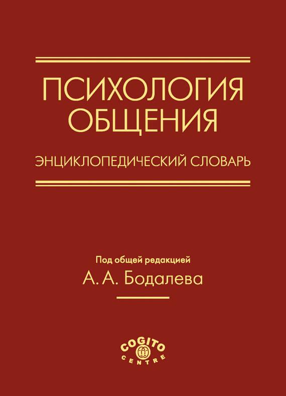Психоаналитическая социальная философия. Монография