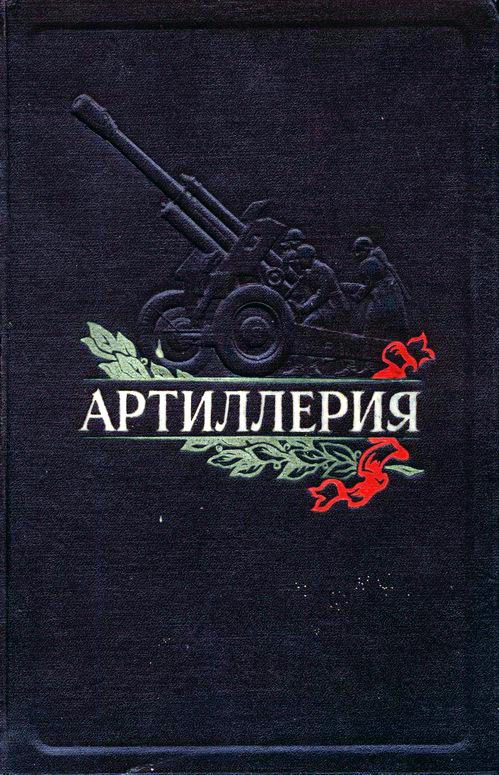 Книга: Артиллерия
