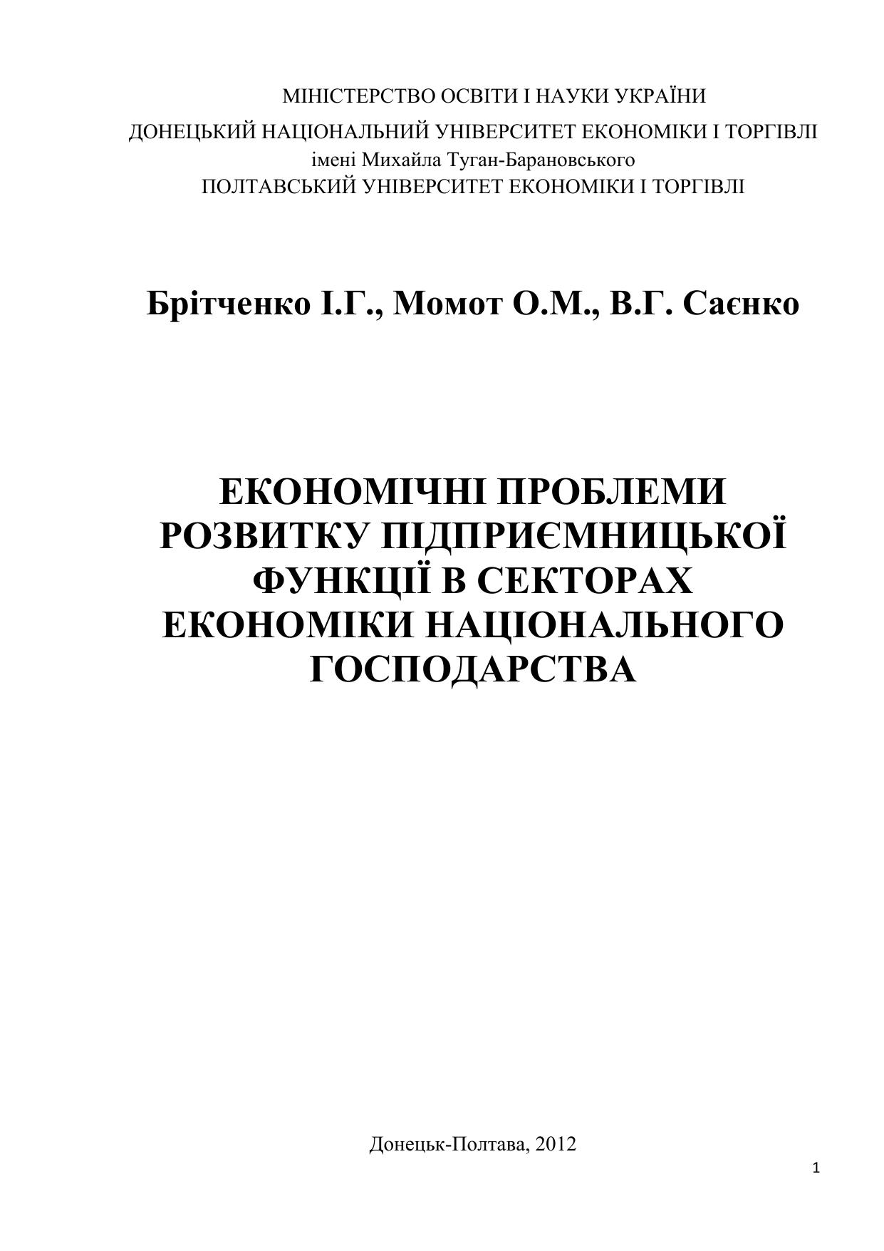 Книга  Економічні проблеми розвитку підприємницької функції в секторах  економіки національного господарства d0e8ca2e9d297