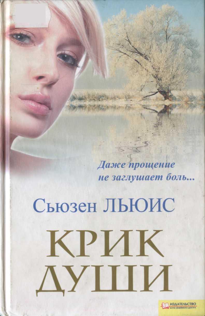 Книга  Крик души a6ec35f22e8
