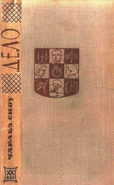Обложка книги Дело упрямого свидетеля