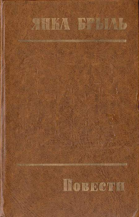 Книга Безымянная гора