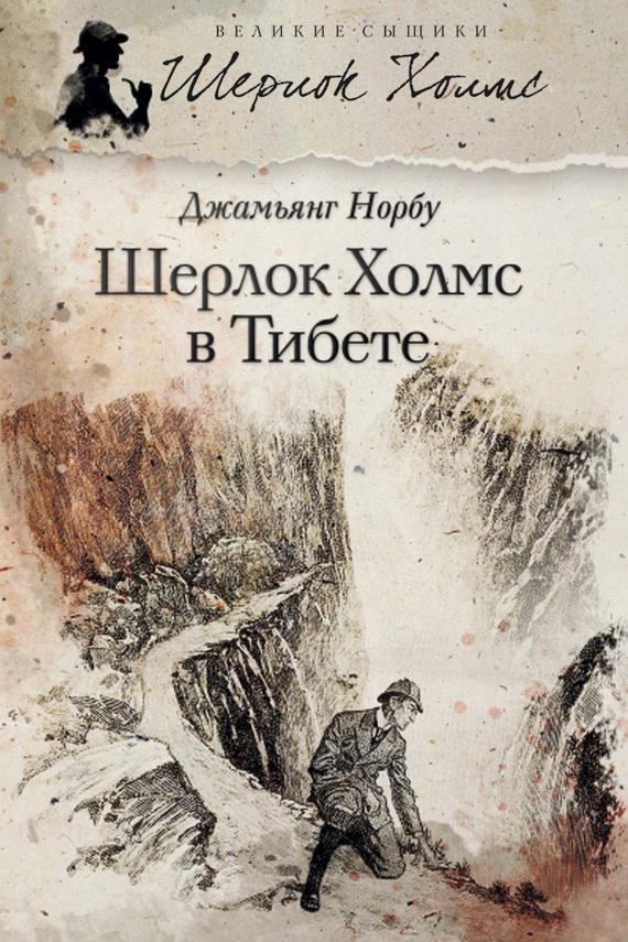 Книга Шерлок Холмс в Тибете