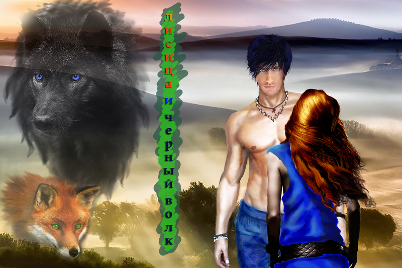 Лисица и черный волк (СИ)