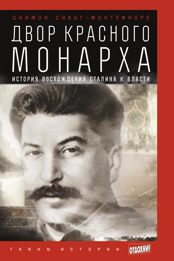 Двор Красного монарха: История восхождения Сталина к власти