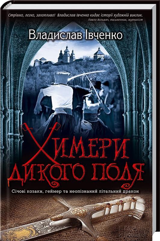 Книга  Химери дикого поля 12e07bbc2efed