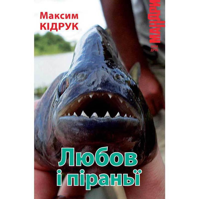 Книга  Любов і піраньї 376500014e7ec
