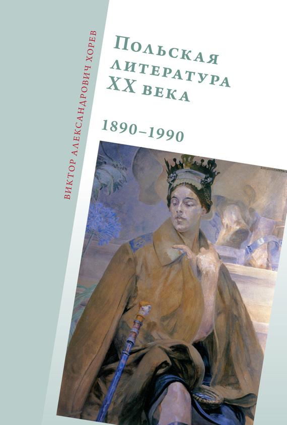 Польская литература ХХ века. 1890–1990