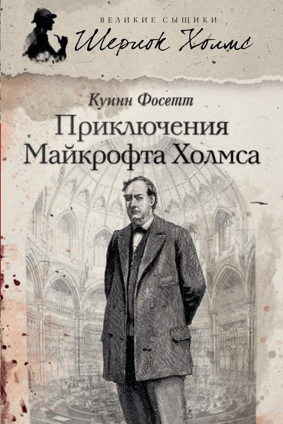 Приключения Майкрофта Холмса