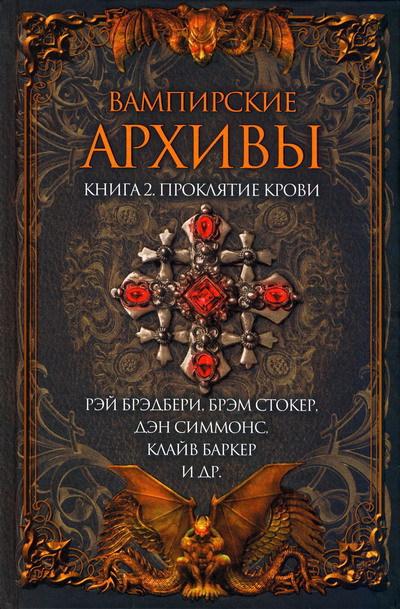 Вампирские архивы. Книга 2. Проклятие крови