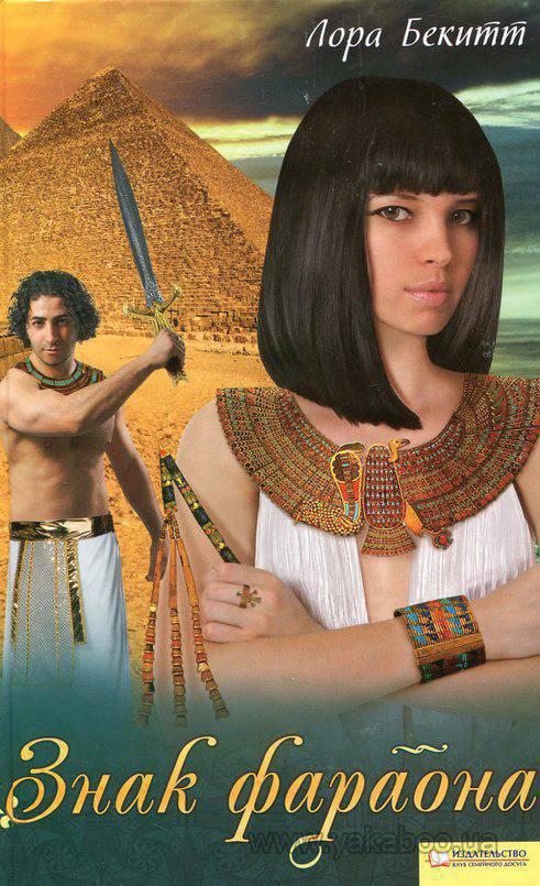 Скачать бесплатно книгу знак фараона