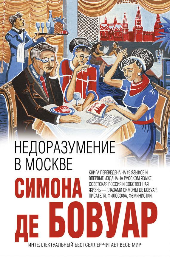 Недоразумение в Москве