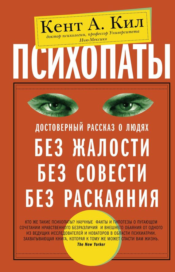 Скачать книгу психопаты