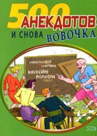 Читать книгу Анекдоты про Вовочку