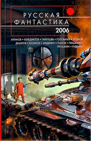 Русская Фантастика – 2006