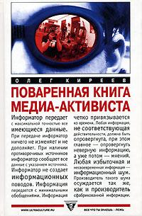 Поваренная книга медиа-активиста