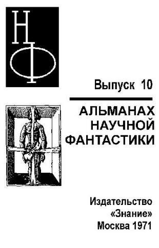 НФ: Альманах научной фантастики. Вып. 10 (1971)