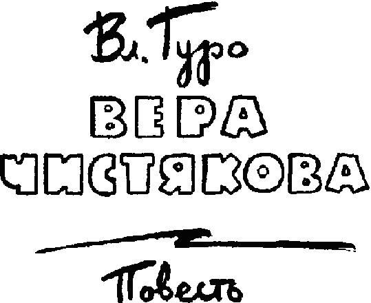 Вера Чистякова