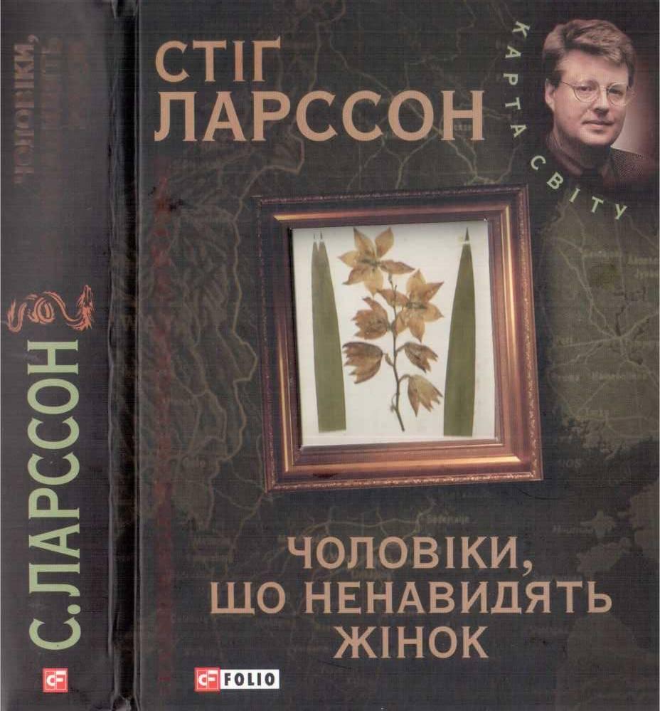 Книга  Чоловіки ad401c1769bd6