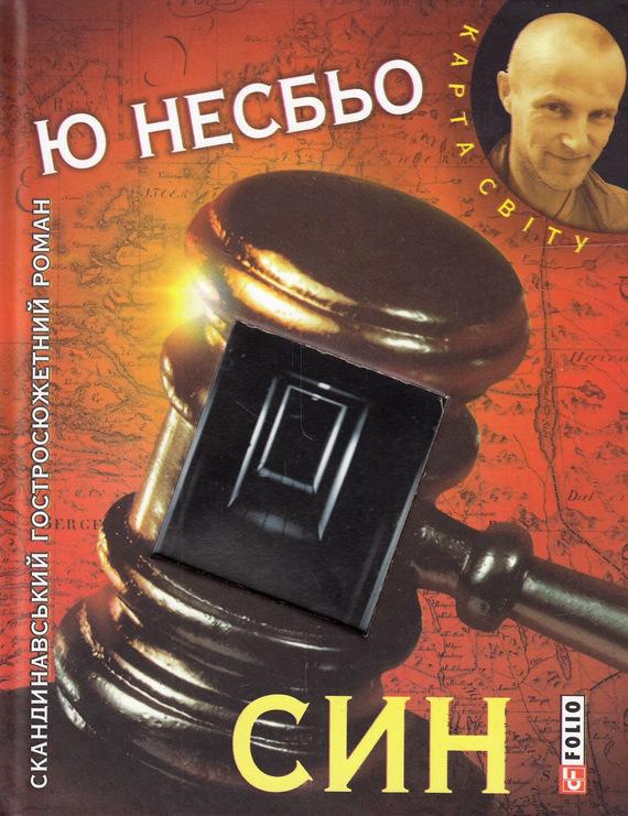 Книга  Син 2b1b6b3130277