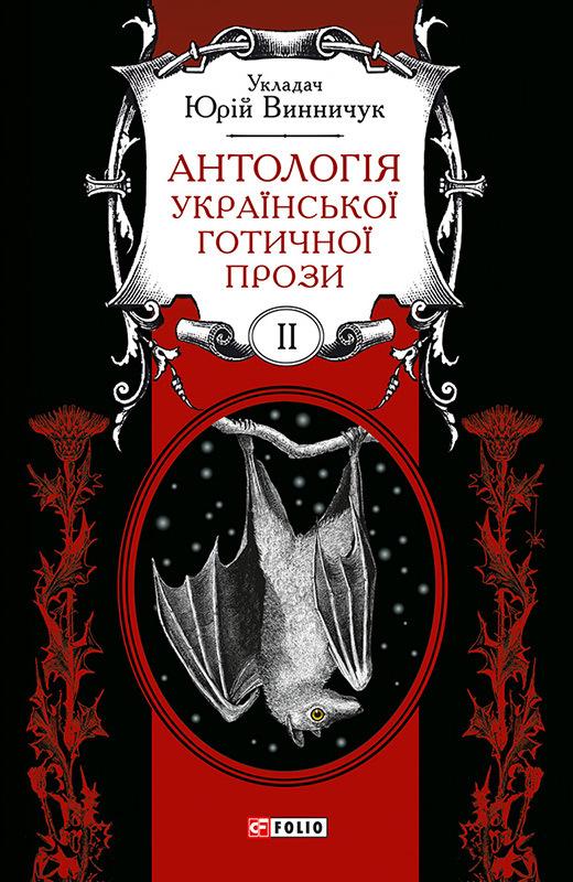 Книга  Антологія української готичної прози. Том 2 d486d61718a64