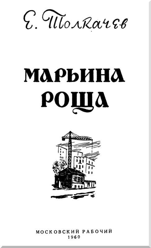 Трудовой договор Марьиной Рощи 2-я улица трудовой договор для фмс в москве Вагоноремонтная улица